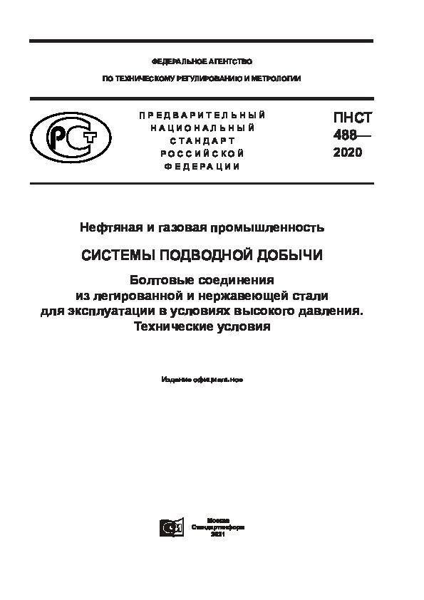 ПНСТ 488-2020 Нефтяная и газовая промышленность. Системы подводной добычи. Болтовые соединения из легированной и нержавеющей стали для эксплуатации в условиях высокого давления. Технические условия