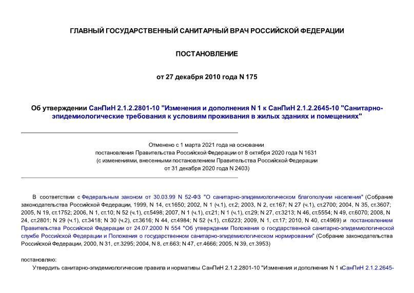 Постановление 175 Санитарно-эпидемиологические требования к условиям проживания в жилых зданиях и помещениях. Изменения и дополнения N 1 к СанПиН 2.1.2.2645-10