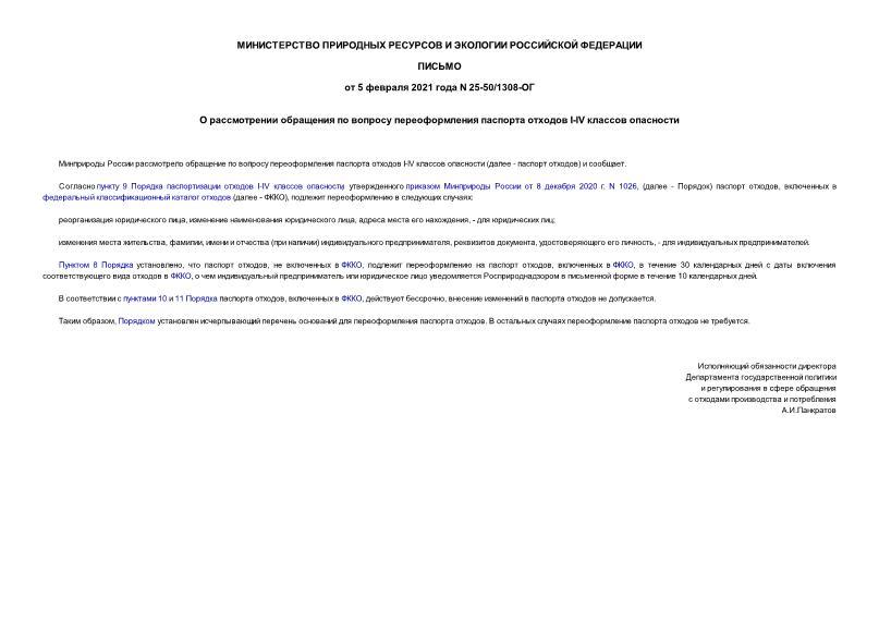 Письмо 25-50/1308-ОГ О рассмотрении обращения по вопросу переоформления паспорта отходов I-IV классов опасности