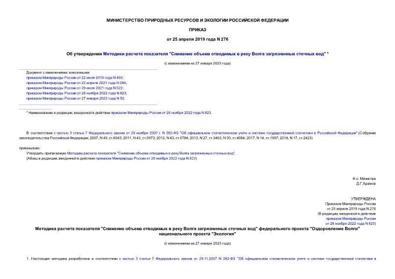 Приказ 276 Об утверждении официальной статистической Методологии расчета показателя