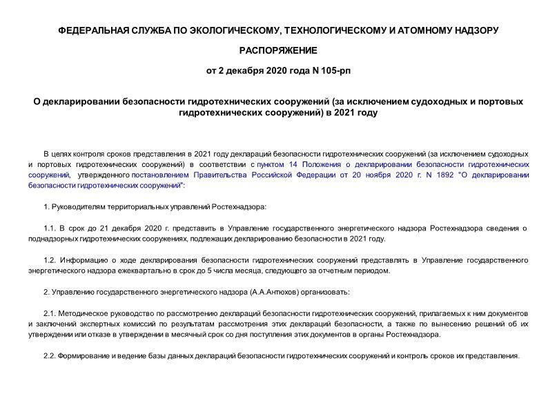 Распоряжение 105-рп О декларировании безопасности гидротехнических сооружений (за исключением судоходных и портовых гидротехнических сооружений) в 2021 году