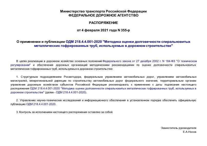 Распоряжение 355-р О применении и публикации ОДМ 218.4.4.001-2020