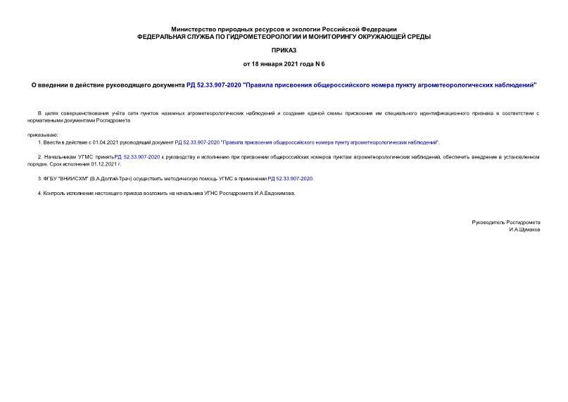 Приказ 6 О введении в действие руководящего документа РД 52.33.907-2020