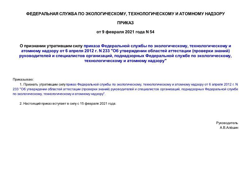 Приказ 54 О признании утратившим силу приказа Федеральной службы по экологическому, технологическому и атомному надзору от 6 апреля 2012 г. N 233