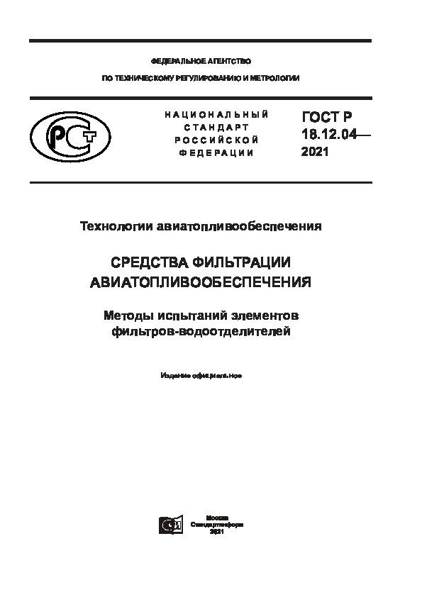 ГОСТ Р 18.12.04-2021 Технологии авиатопливообеспечения. Средства фильтрации авиатопливообеспечения. Методы испытаний элементов фильтров-водоотделителей