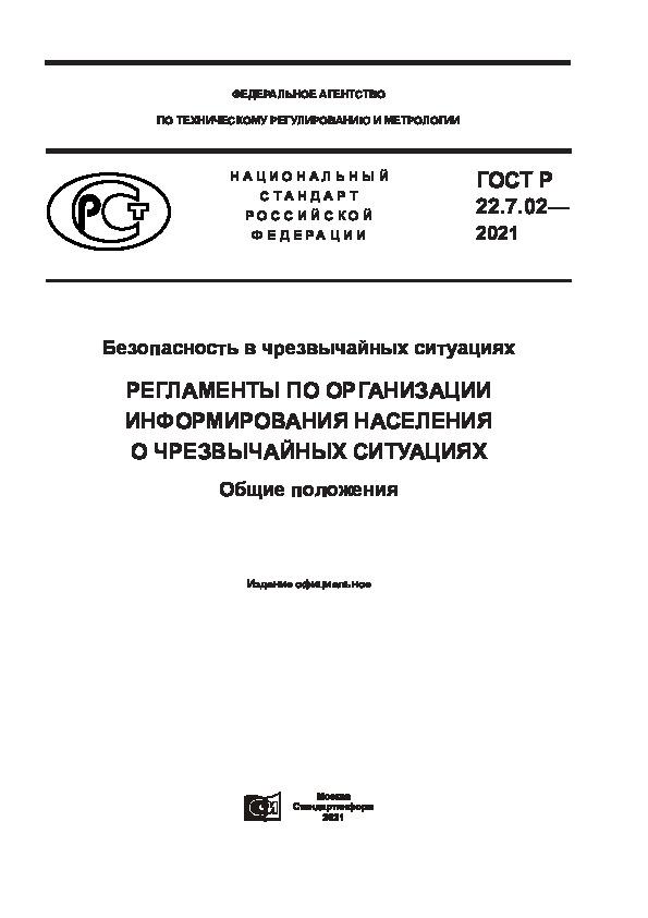 ГОСТ Р 22.7.02-2021 Безопасность в чрезвычайных ситуациях. Регламенты по организации информирования населения о чрезвычайных ситуациях. Общие положения