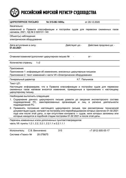 циркулярное письмо 315-06-1490ц Циркулярное письмо N 315-06-1490ц к НД N 2-020101-140 Правила классификации и постройки судов для перевозки сжиженных газов наливом (Издание 2021 года)