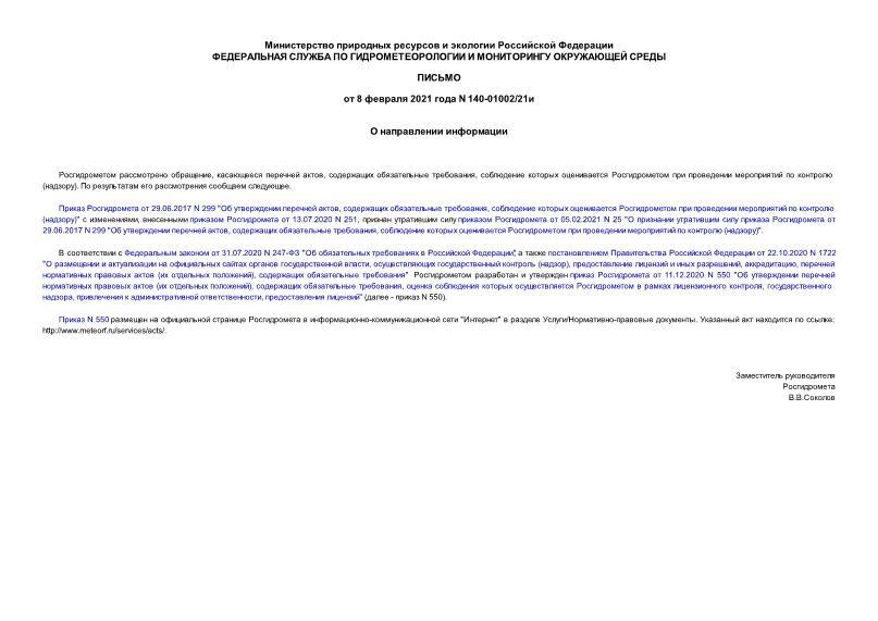 Письмо 140-01002/21и О направлении информации