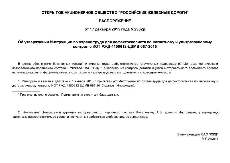 Распоряжение 2962р Об утверждении Инструкции по охране труда для дефектоскописта по магнитному и ультразвуковому контролю ИОТ РЖД-4100612-ЦДМВ-067-2015