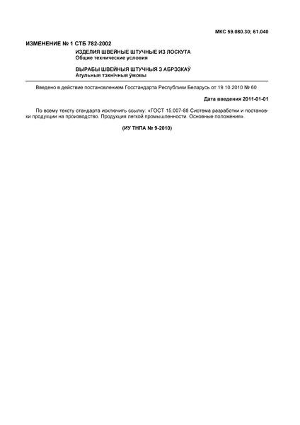 СТБ 782-2002 Изделия швейные штучные из лоскута. Общие технические условия