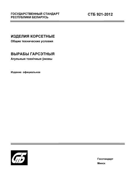 СТБ 921-2012 Изделия корсетные. Общие технические условия