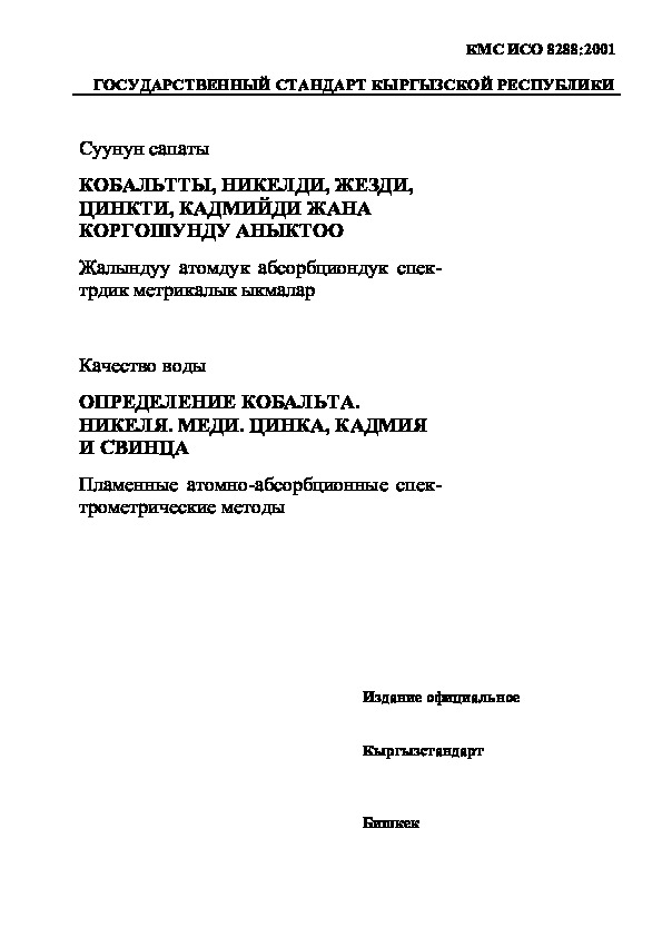 КМС ИСО 8288:2001 Качество воды. Определение кобальта, никеля, меди, цинка, кадмия и свинца. Пламенные атомно-абсорбционные спектрометрические методы