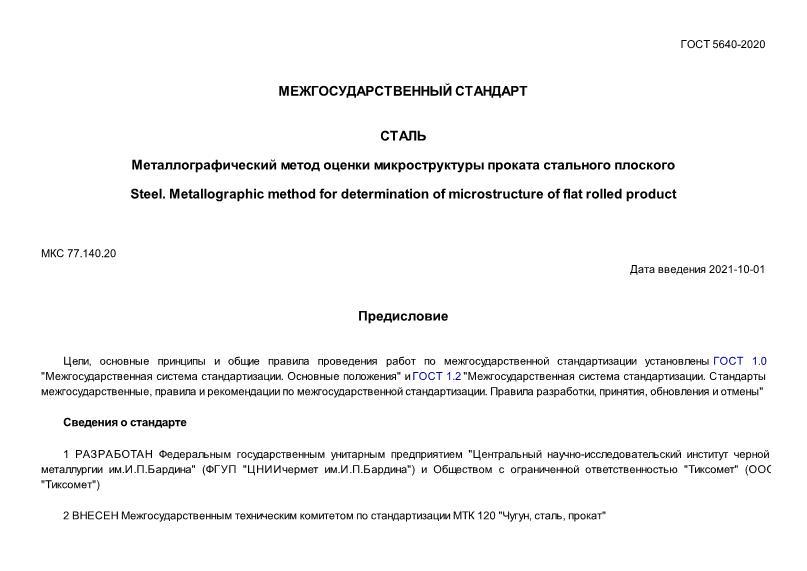 ГОСТ 5640-2020 Сталь. Металлографический метод оценки микроструктуры проката стального плоского