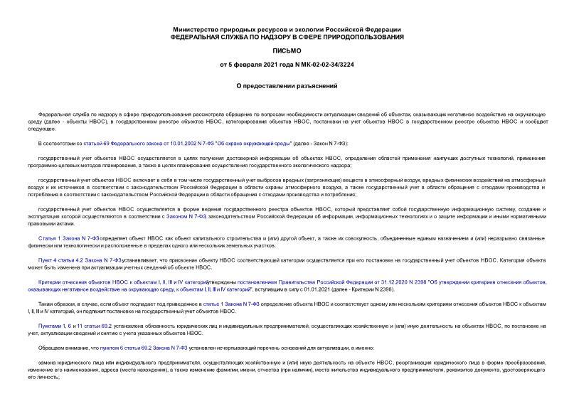 Письмо МК-02-02-34/3224 О предоставлении разъяснений