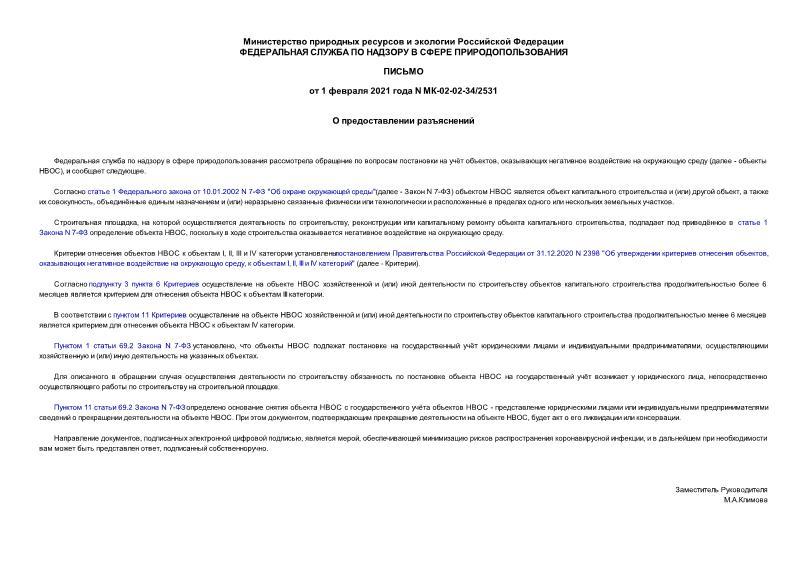 Письмо МК-02-02-34/2531 О предоставлении разъяснений