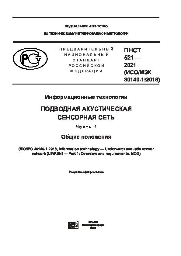 ПНСТ 521-2021 Информационные технологии (ИТ). Подводная акустическая сенсорная сеть. Часть 1. Общие положения