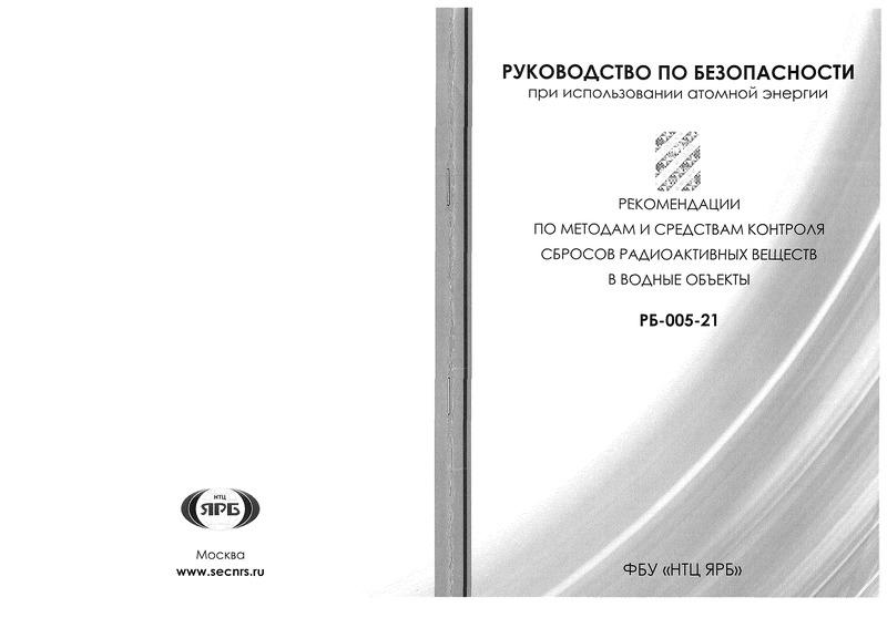 Руководство 005-21 Руководство по безопасности при использовании атомной энергии