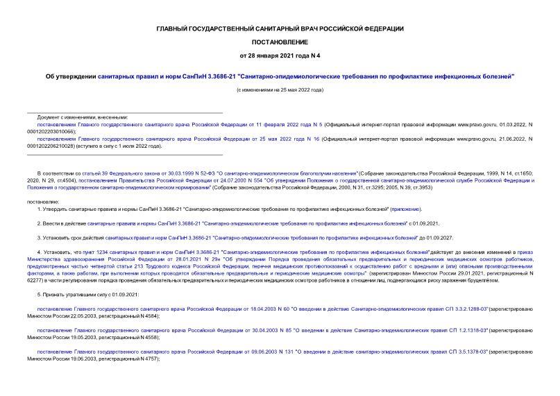 Постановление 4 Санитарно-эпидемиологические требования по профилактике инфекционных болезней