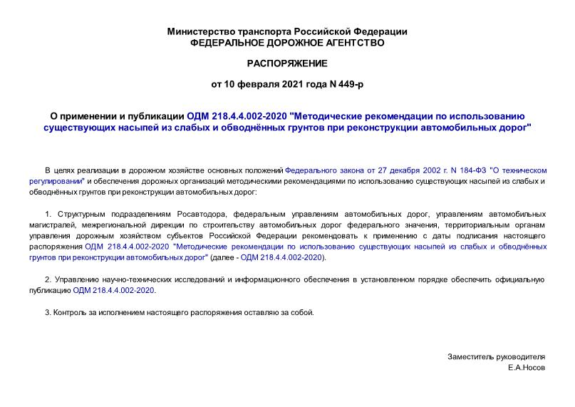 Распоряжение 449-р О применении и публикации ОДМ 218.4.4.002-2020