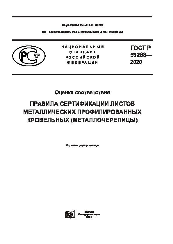 ГОСТ Р 59288-2020 Оценка соответствия. Правила сертификации листов металлических профилированных кровельных (металлочерепицы)