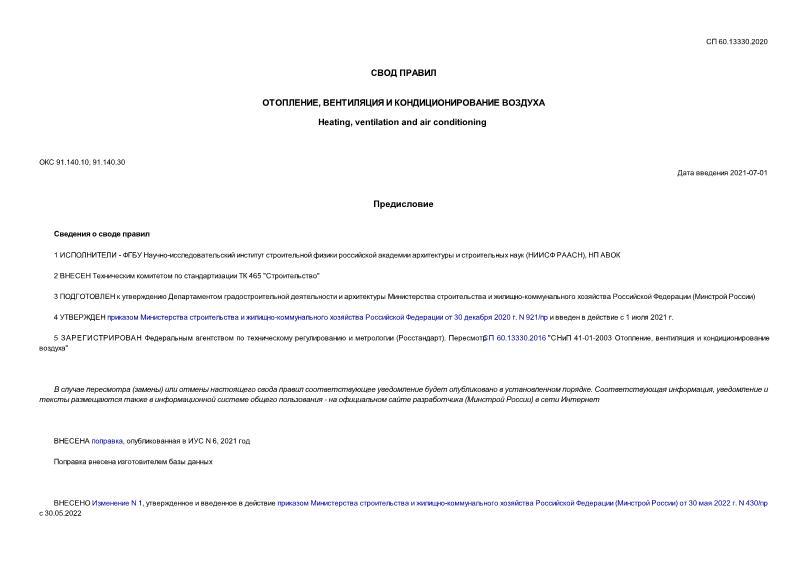 СП 60.13330.2020 Отопление, вентиляция и кондиционирование воздуха СНиП 41-01-2003