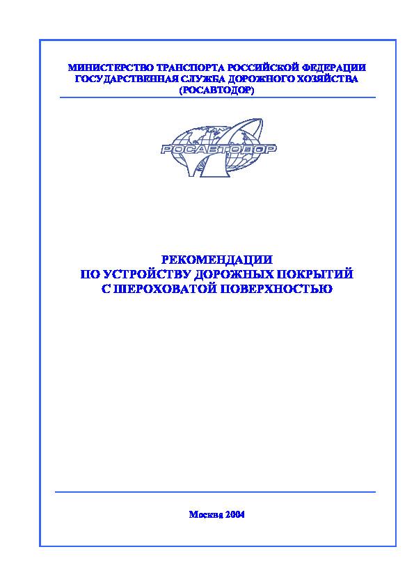 Рекомендации  Рекомендации по устройству дорожных покрытий с шероховатой поверхностью