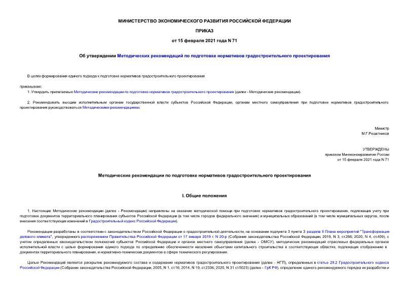 Приказ 71 Об утверждении Методических рекомендаций по подготовке нормативов градостроительного проектирования