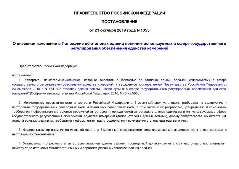 Постановление 1355 О внесении изменений в Положение об эталонах единиц величин, используемых в сфере государственного регулирования обеспечения единства измерений