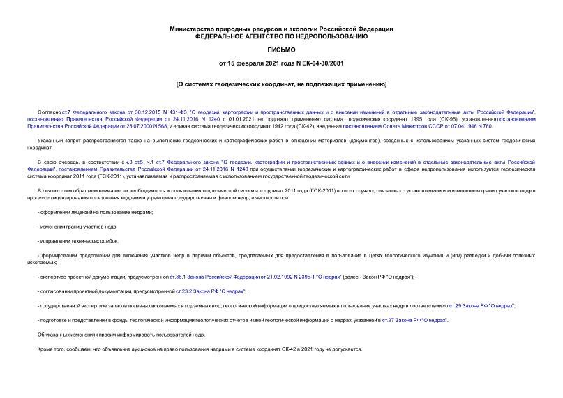 Письмо ЕК-04-30/2081 О системах геодезических координат, не подлежащих применению