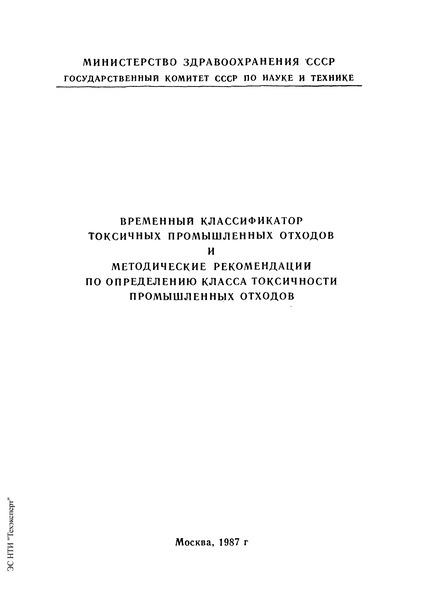 Методические рекомендации  Временный классификатор токсичных промышленных отходов и методические рекомендации по определению класса токсичности промышленных отходов