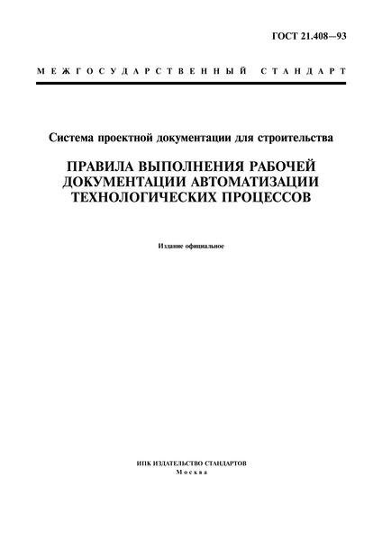 ГОСТ 21.408-93 Система