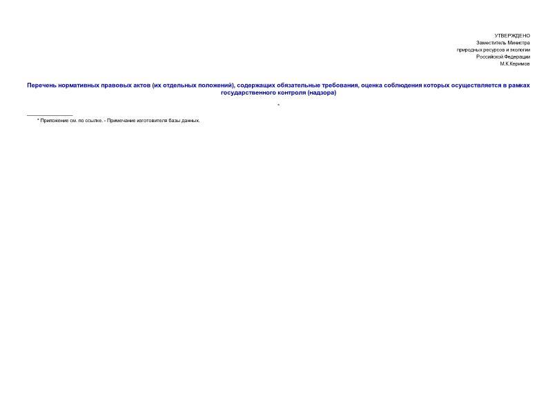 Перечень  Перечень нормативных правовых актов (их отдельных положений), содержащих обязательные требования, оценка соблюдения которых осуществляется в рамках государственного контроля (надзора)