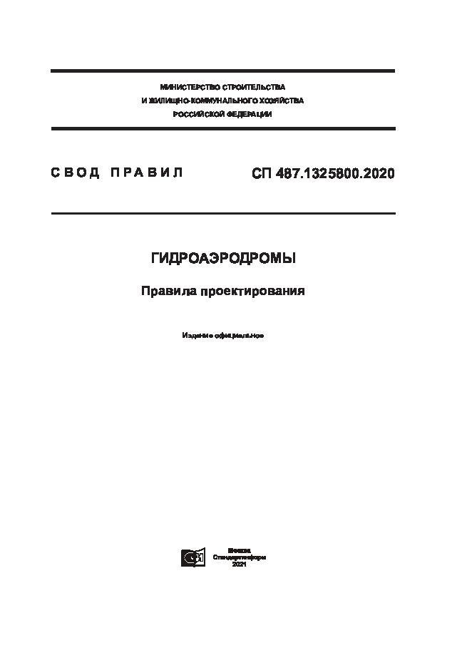 СП 487.1325800.2020 Гидроаэродромы. Правила проектирования