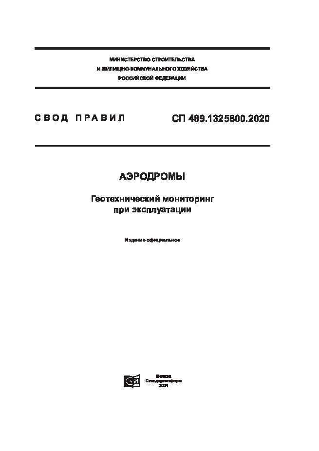 СП 489.1325800.2020 Аэродромы. Геотехнический мониторинг при эксплуатации
