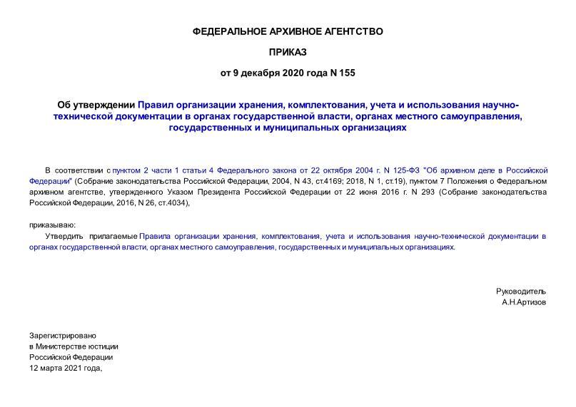 Приказ 155 Об утверждении Правил организации хранения, комплектования, учета и использования научно-технической документации в органах государственной власти, органах местного самоуправления, государственных и муниципальных организациях (с изменениями на 12 августа 2021 года)