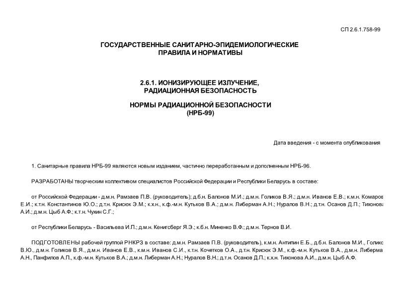 Правила 2.6.1.758-99 Нормы радиационной безопасности (НРБ-99)