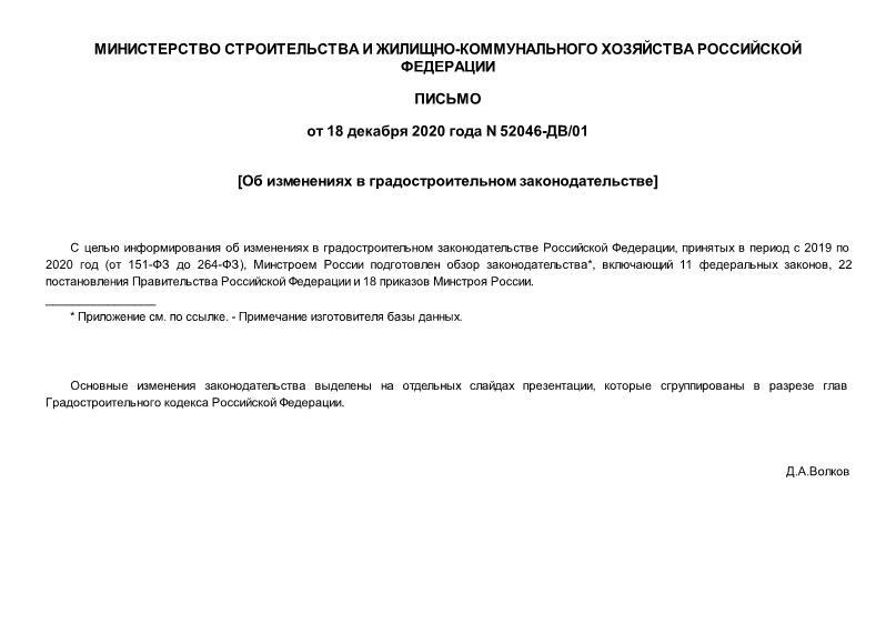Письмо 52046-ДВ/01 Об изменениях в градостроительном законодательстве