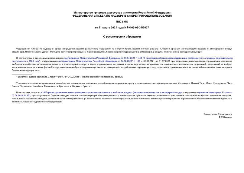 Письмо РН-09-03-34/7027 О рассмотрении обращения