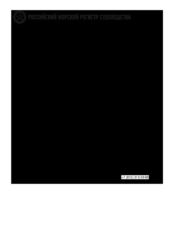 циркулярное письмо 313-14-1519ц НД N 2-020101-138 Правила классификации и постройки морских судов. Часть VI. Противопожарная защита (Издание 2021 года)