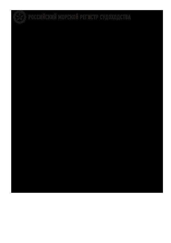 циркулярное письмо 313-04-1517ц Руководство по применению положений Международной конвенции МАРПОЛ 73/78 (Издание 2021 года)