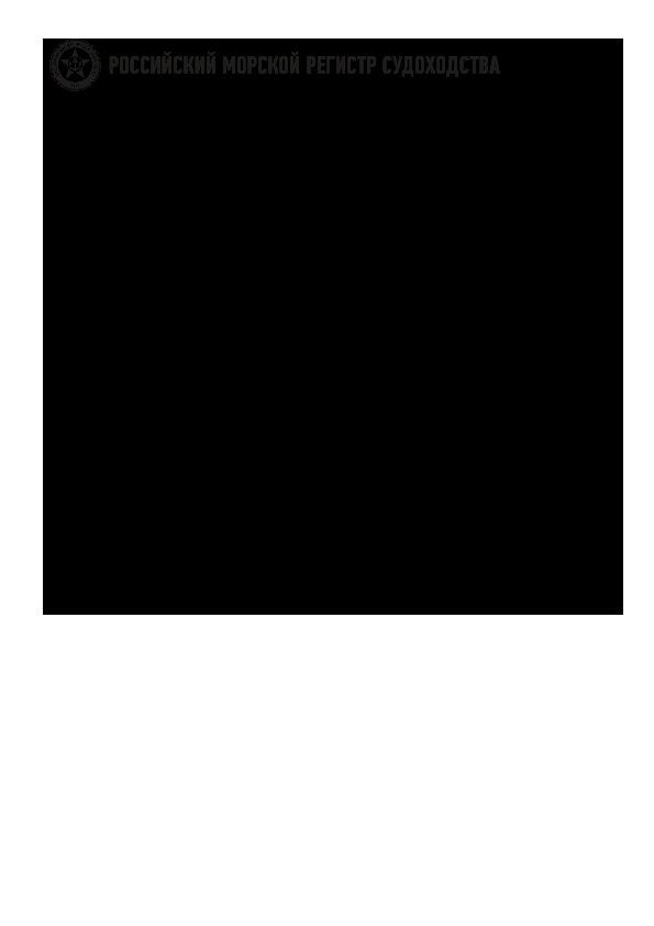циркулярное письмо 322-04-1513ц НД N 2-030101-042 Руководство по техническому наблюдению за постройкой судов (Издание 2021)