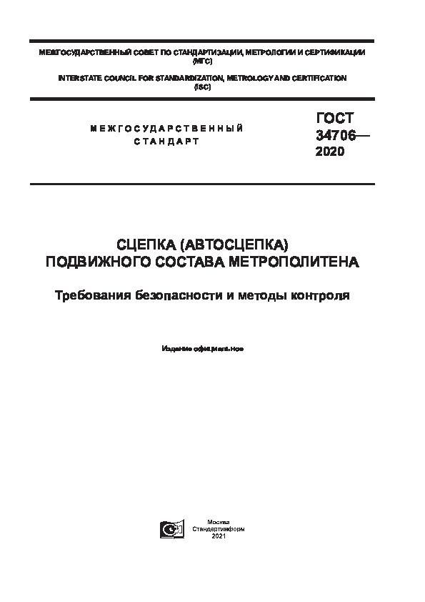 ГОСТ 34706-2020 Сцепка (автосцепка) подвижного состава метрополитена. Требования безопасности и методы контроля