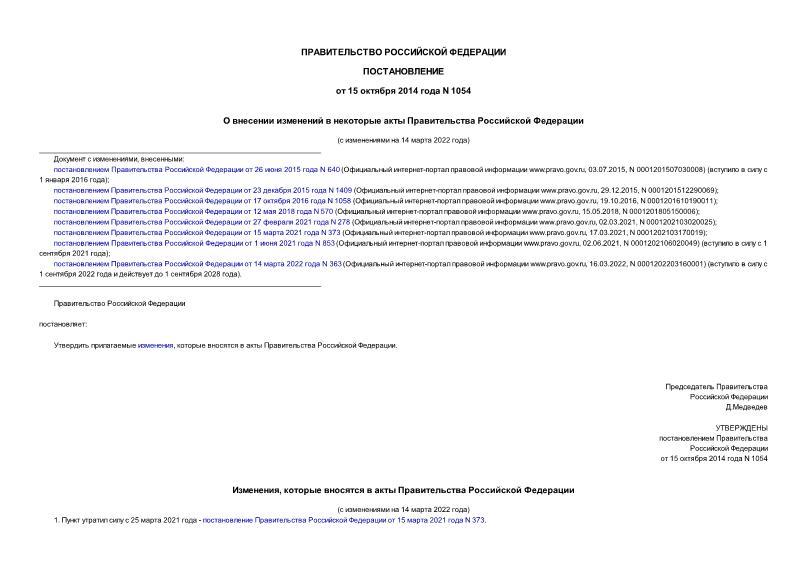 Постановление 1054 О внесении изменений в некоторые акты Правительства Российской Федерации (с изменениями на 1 июня 2021 года)