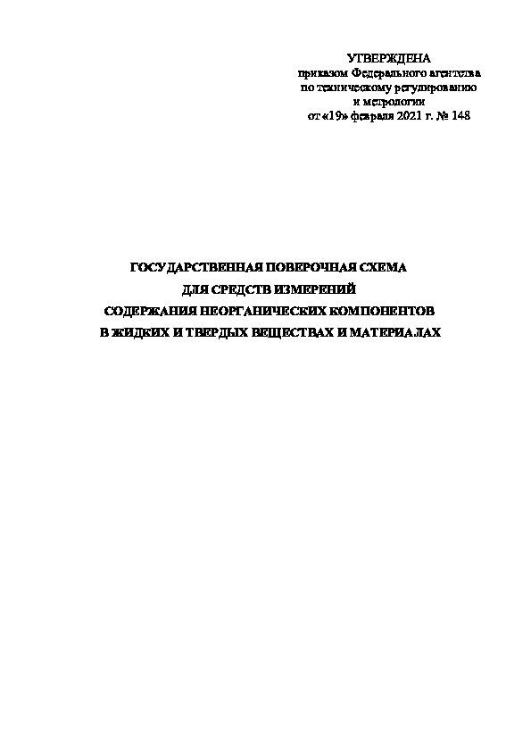 Государственная поверочная схема для средств измерений содержания неорганических компонентов в жидких и твердых веществах и материалах