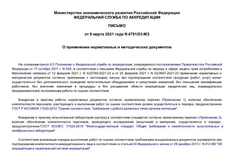 Письмо 4791/03-МЗ О применении нормативных и методических документов