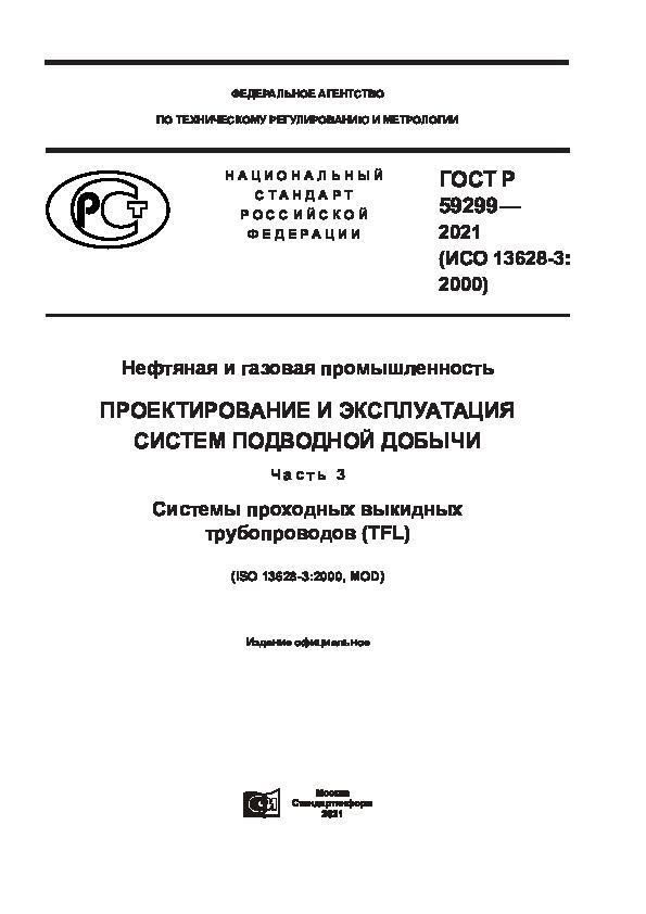 ГОСТ Р 59299-2021 Нефтяная и газовая промышленность. Проектирование и эксплуатация систем подводной добычи. Часть 3. Системы проходных выкидных трубопроводов (TFL)