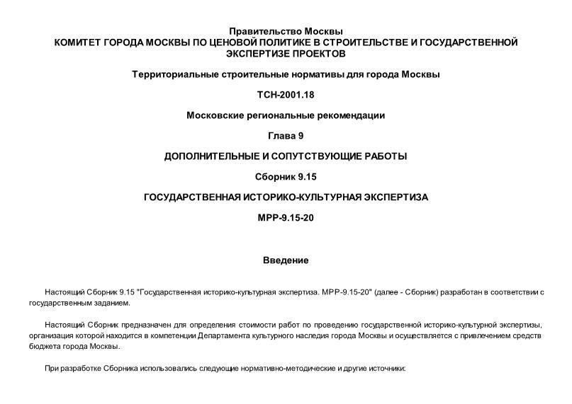МРР 9.15-20 Сборник 9.15