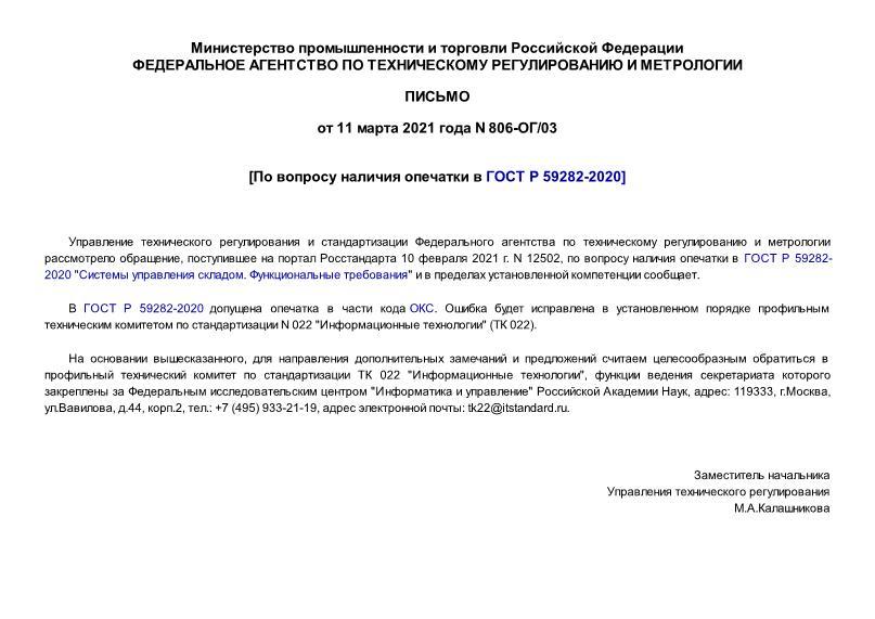 Письмо 806-ОГ/03 По вопросу наличия опечатки в ГОСТ Р 59282-2020