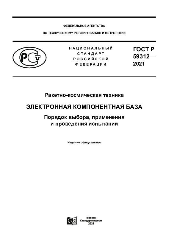 ГОСТ Р 59312-2021 Ракетно-космическая техника. Электронная компонентная база. Порядок выбора, применения и проведения испытаний