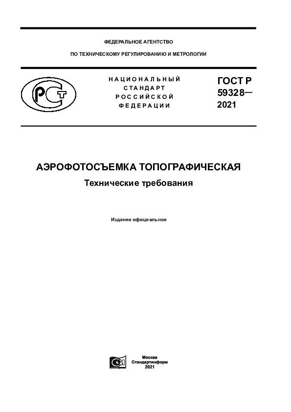 ГОСТ Р 59328-2021 Аэрофотосъемка топографическая. Технические требования